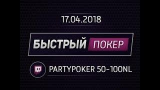 Покер стрим 50-100NL PartyPoker FastForward от PekarStas 17.04.18