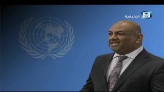 اليمن ينتقد الأمم المتحدة