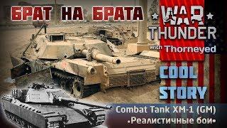 XM-1 (GM) и 57 кило взрывчатки в табло ни за что | War Thunder