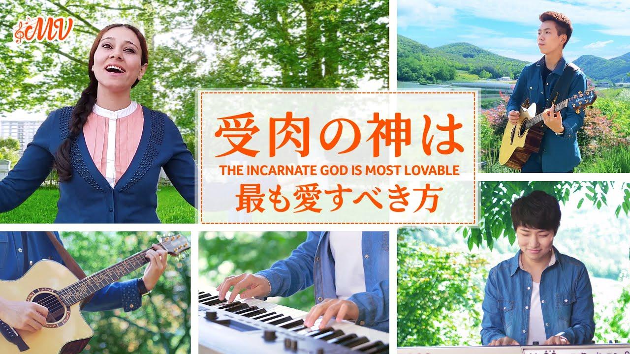 ロシア語賛美歌「受肉の神は最も愛すべき方」 日本語字幕
