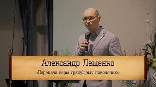 Фото Александр Лещенко ‒ AndquotПередача веры грядущему поколениюandquot