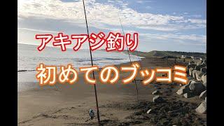 No.143 Re:ゼロから始めるブッコミ生活PART2「ブッコミ初戦」稚内の釣り人こーすけ(2021年9月18日)[アキアジ][鮭]