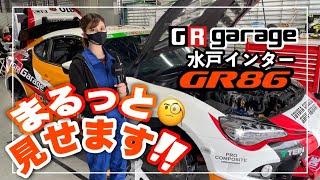 S耐のウラ側に密着!①|C.S.I RacingのGR86をまるっとご紹介!レーシングカーってどうなってるの?【GRgarage 水戸インター】スーパー耐久 トヨタ FT86