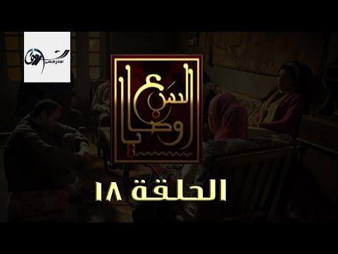 مسلسل السبع وصايا III الحلقة الثامنة عشر III