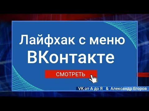Как поставить в меню группы ВКонтакте ссылку на вики страницу