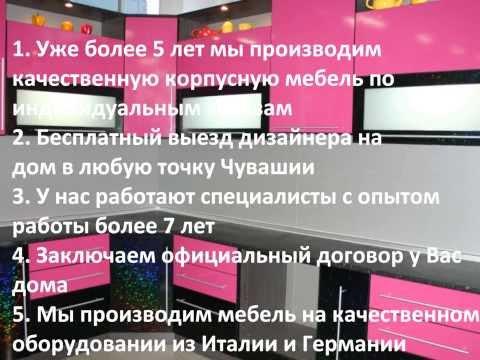 Кухонный гарнитур на заказ. Чебоксары, Новочебоксарск, Канаш, Цивильск. Чувашия