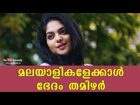 Tamilians are better than Malayalees | Ahaana Krishna | Kaumudy TV