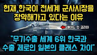 """현재 한국이 전세계 군사시장을 장악해가고 있다는 이유, """"무기수출 세계6위 한국과 수출 제로인 일본의 클래스 차이"""""""