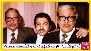 توائم فنانين عرب كأنهم فولة واتقسمت نصفين...!!