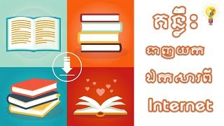 how to download book on internet 2018 - Modern technology - Khmer