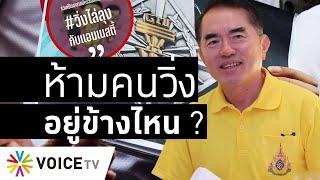 Wake Up Thailand - 'แอมเนสตี้ฯ' ตรวจละเมิดสิทธิ 'วิ่งไล่ลุง' 'หมอวรงค์' ทำอะไร
