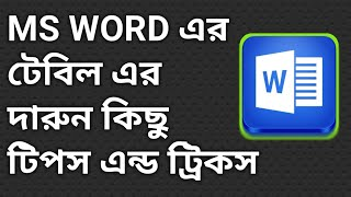 MS Word Table Super Tips And Tricks In Bangla ।  MS Word Bangla Tips And Tricks