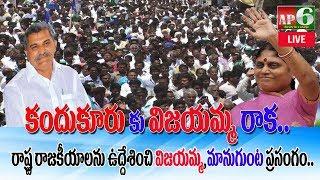 Ys Vijayamma Speech Over AP Politics Live    Kandukur    AP6