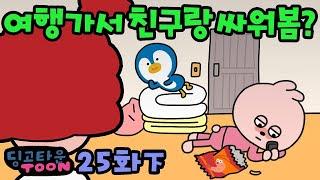 딩타툰#25-2 우정 파괴 여행 썰