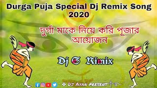 ||Durga Make Niye Kori Pujor Aoyojon || Durga Puja Special Dj Remix Song 2020 || Dj Somnath Remix ||