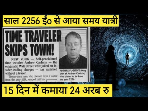 time travel incident in Hindi 2021 | time travel real incidents | Time travel explained realduniya