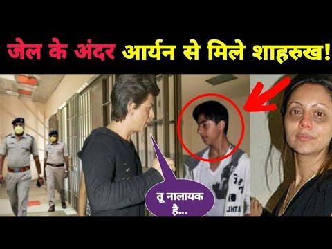 Download क्या Shah Rukh Khan अपने son Aryan Khan से मिले   NOOK POST