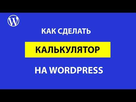 Wpcc 3.5 плагин для создания калькуляторов в wordpress