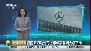 [中国财经报道]德国戴姆勒公司上半年净利润大幅下滑| CCTV财经