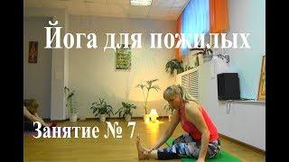 Йога для пожилых. Занятие № 7 Разрабатываем тазобедренные суставы