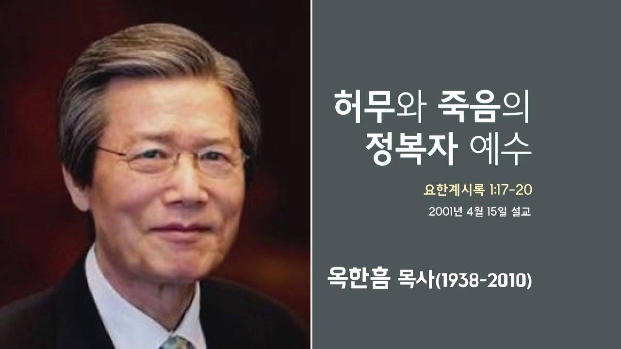 옥한흠 목사 명설교 '허무와 죽임의 정복자 예수'│옥한흠목사 강해 70강, 다시보는 명설교 더울림