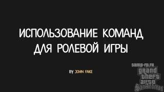 [samp-rp.ru] Туториал по ролевой игре [Команды]