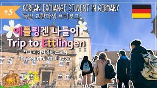 #5 독일 여행 -에틀…