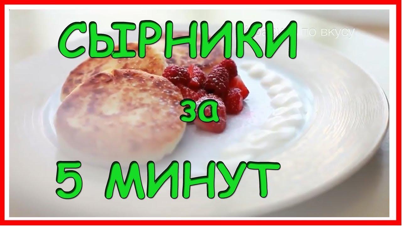 СЫРНИКИ ЗА 5 МИНУТ!!! ПРОСТОЙ РЕЦЕПТ! Домашняя Кулинария!!!