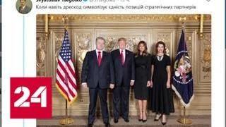 Западная пресса смакует самые яркие моменты Генассамблеи ООН - Россия 24
