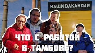 Что с работой в Тамбове? Мнение тамбовчан
