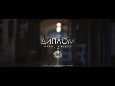 РГПУ им.А.И. Герцена. Магистратура выпуск 2014.