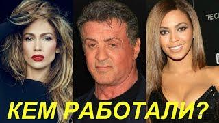 Кем работали  знаменитости, прежде чем стали известны. Часть 2