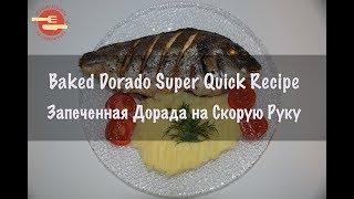 Baked Dorado Super Quick Recipe Запеченная Дорада на Скорую Руку