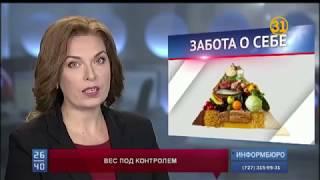 Herbalife Казахстан 5 лет  Выбор года