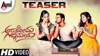 Asathoma Sadgamaya (New Kannada Teaser) - Radhika Chethan, Kiran Raj, Lasya