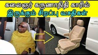 கலைஞர் கருணாநிதி காரில் இருக்கும் சிறப்பு வசதிகள் | Karunanithi Alphard Car Features