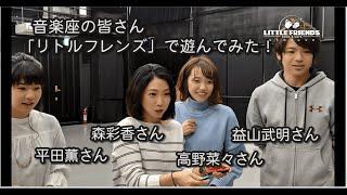 音楽座の高野菜々さん,平田薫さん,森彩香さん,益山武明さんがNintendo S...