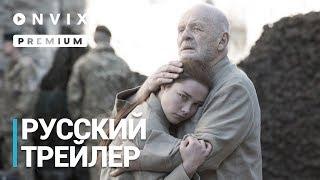 Король Лир | Русский трейлер | Фильм [2018]