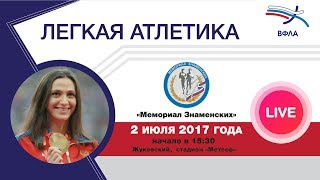 Мемориал Знаменских 2017 - 2 день