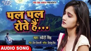 Tik Tok स्टार #Sweety Singh - पल पल रोते है II Pal Pal Rote Hai II 2020 Superhit Hindi Sad Song