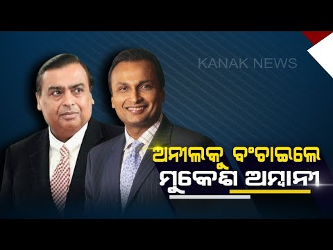 Mukesh Ambani Pays Anil Ambani's 462 Crore Dues Of Ericsson