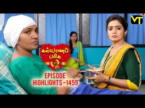 Kalyanaparisu Tamil Serial Episode 1459 Highlights on Vision Time. Let's know the new twist in the life of  Kalyana Parisu ft. Arnav, srithika, SathyaPriya, Vanitha Krishna Chandiran, Androos Jesudas, Metti Oli Shanthi, Issac varkees, Mona Bethra, Karthick Harshitha, Birla Bose, Kavya Varshini in lead roles. Direction by AP Rajenthiran  Stay tuned for more at: http://bit.ly/SubscribeVT  You can also find our shows at: http://bit.ly/YuppTVVisionTime    Like Us on:  https://www.facebook.com/visiontimeindia