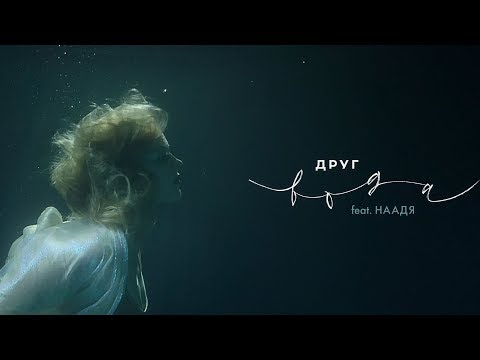 ДРУГ (feat. Наадя) — Вода