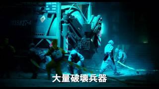 「ダイ・ハード / ラスト・デイ」CM(ストーリー編)30秒