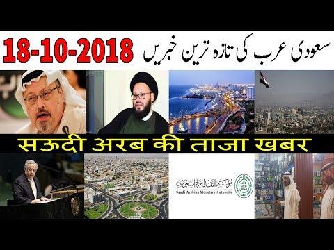 Saudi Arabia Latest News Today Urdu Hindi | 18-10-2018 | Saudi King Salman | Muhammad bin Slaman