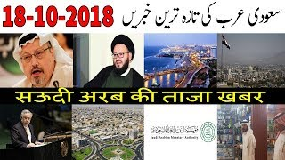 Saudi Arabia Latest News Today Urdu Hindi | 18-10-2018 | Saudi King Salman | Muhammad bin Slaman