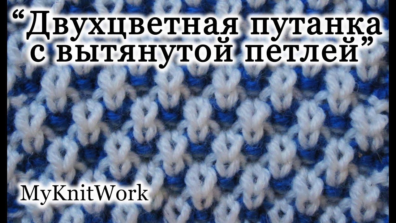 вязание спицами узор двухцветная путанка с вытянутой петлей