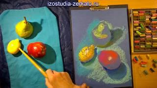 Пишем пастелью. Простой натюрморт с фруктами. ПОЛНАЯ ВЕРСИЯ.