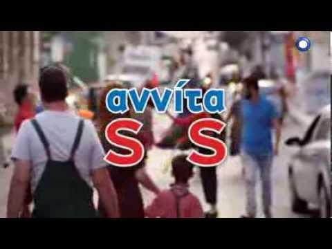 Αννίτα S.O.S  2013  2014