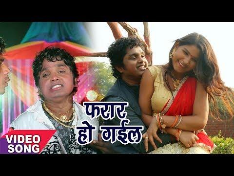 Vinod Bedardi (2018) का सबसे फाड़ू गाना - Farar Ho Gaail - दोसर लेके फरार हो गईल - Bhojpuri Song 2018